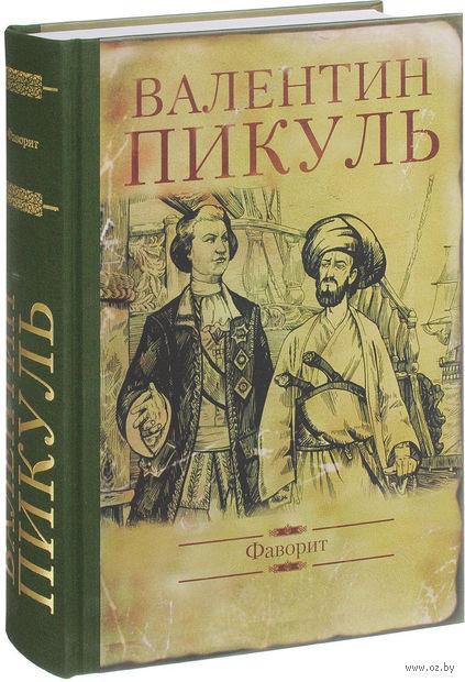 Фаворит. Валентин Пикуль