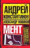 Мент (м). Андрей Константинов, Александр Новиков