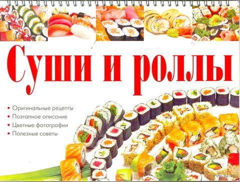 Суши и роллы