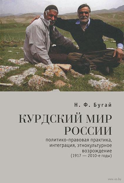 Курдский мир России. Политико-правовая практика, интеграция, этнокультурное возрождение (1917-2010-е годы) — фото, картинка