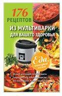 176 рецептов из мультиварки для вашего здоровья. А. Синельникова