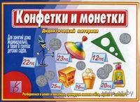 """Игра """"Конфетки и монетки"""""""