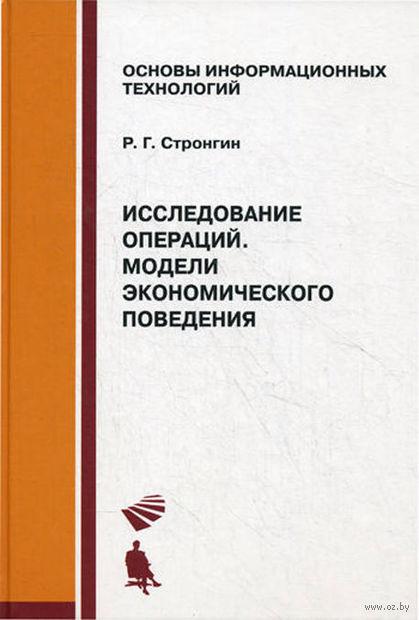 Исследование операций. Модели экономического поведения. Роман Стронгин