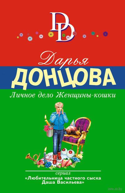 Личное дело Женщины-кошки (м). Дарья Донцова