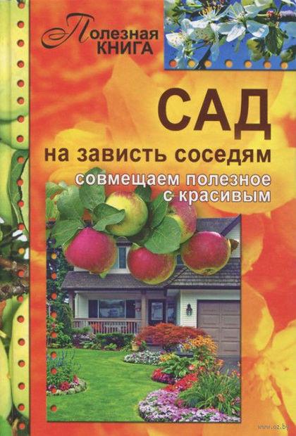 Сад на зависть соседям - совмещаем полезное с красивым