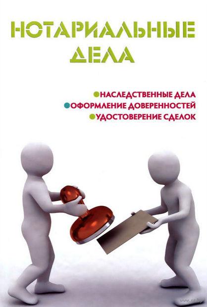 Нотариальные дела. Мария Ильичева