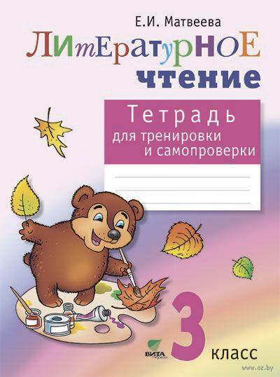 Литературное чтение. 3 класс. Тетрадь для тренировки и самопроверки. Елена Матвеева