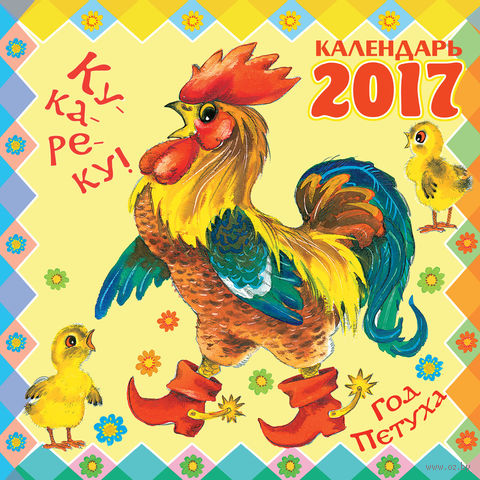 Ку-ка-ре-ку! Год Петуха. Календарь на 2017 год