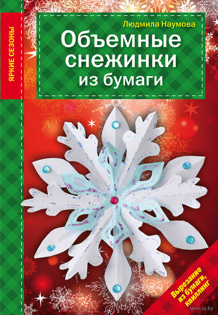 Объемные снежинки из бумаги. Людмила Наумова