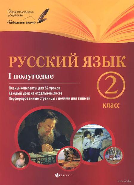 Русский язык. 2 класс. 1 полугодие. Планы-конспекты уроков. Инна Данилина