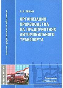 Организация производства на предприятиях автомобильного транспорта. Евгений Зайцев