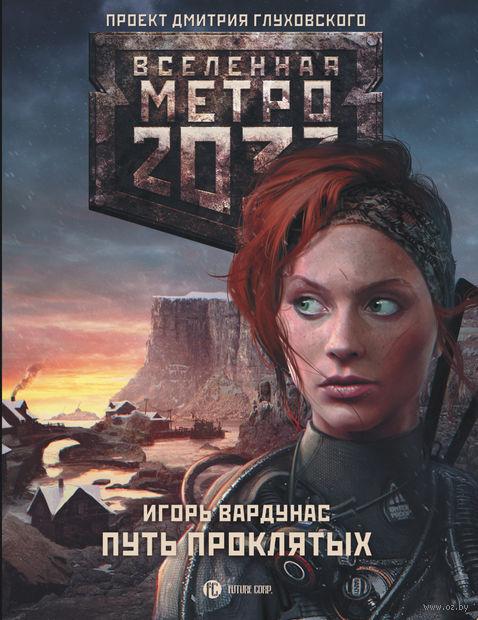 Метро 2033. Путь проклятых. Игорь Вардунас