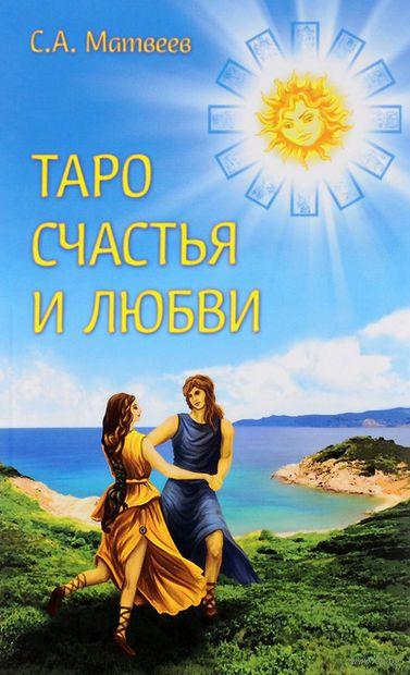 Таро счастья и любви. Сергей Матвеев