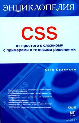 CSS. От простого к сложному. С примерами и готовыми решениями — фото, картинка