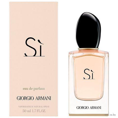 """Парфюмерная вода для женщин Giorgio Armani """"Si"""" (50 мл) — фото, картинка"""