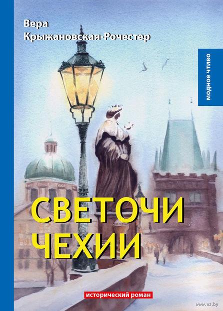 Светочи Чехии — фото, картинка