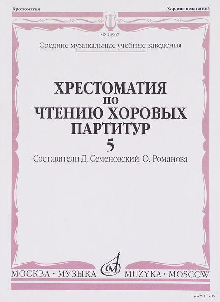 Хрестоматия по чтению хоровых партитур. Выпуск 5 — фото, картинка