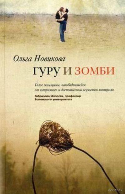 Гуру и зомби. Ольга Новикова