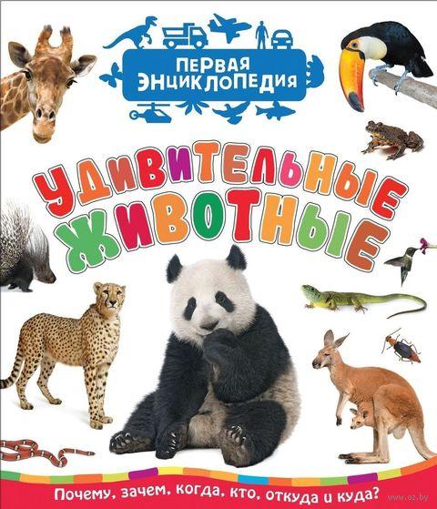 Удивительные животные. Первая энциклопедия — фото, картинка