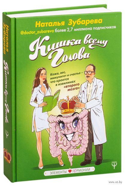 Кишка всему голова. Кожа, вес, иммунитет и счастье - что кроется в извилинах «второго мозга» — фото, картинка