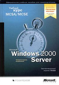 Microsoft Windows 2000 Server. Учебный курс MCSA/ MCSE (+ CD)