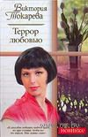 Террор любовью. Виктория Токарева