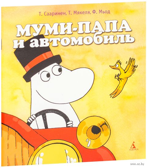 Муми-папа и автомобиль. Т. Сааринен, Туомас Мякеля, Ф. Мьод
