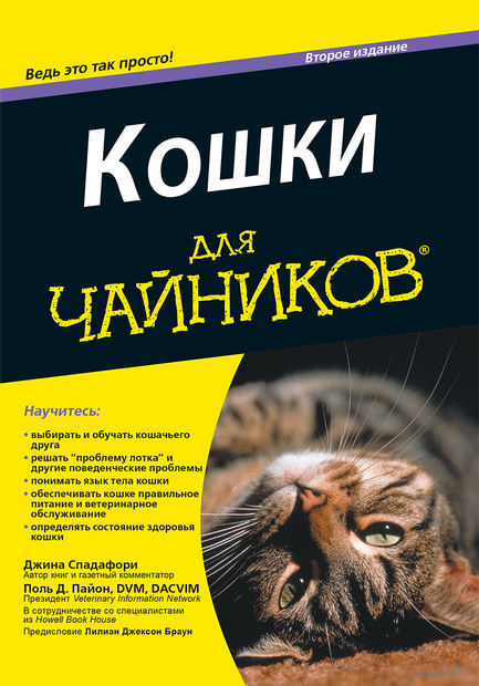 """Кошки для """"чайников"""". Д. Пайон"""