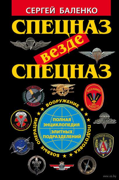 Спецназ везде Спецназ. Полная энциклопедия элитных подразделений — фото, картинка