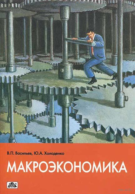 Макроэкономика. Владимир Васильев, Ю. Холоденко