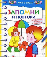 Запомни и повтори. Татьяна Давыдова
