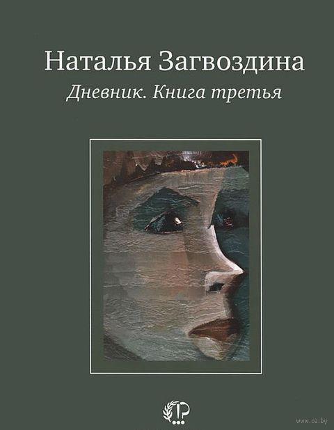Дневник. Книга третья — фото, картинка