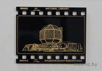 """Магнит на холодильник """"Национальная библиотека"""" — фото, картинка"""