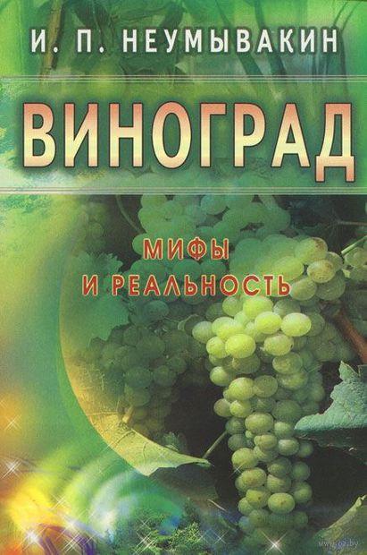 Виноград. Мифы и реальность. Иван Неумывакин