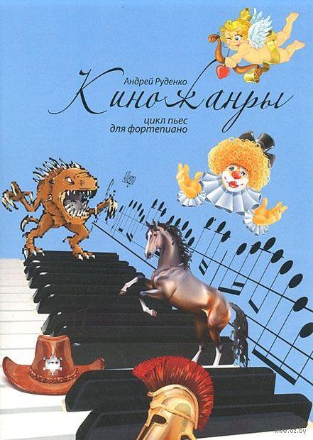 Киножанры. Цикл пьес для фортепиано. Андрей Руденко