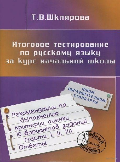 Итоговое тестирование по русскому языку за курс начальной школы — фото, картинка