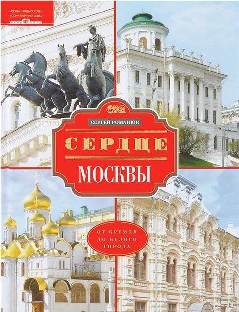 Сердце Москвы. От Кремля до Белого города. Сергей Романюк