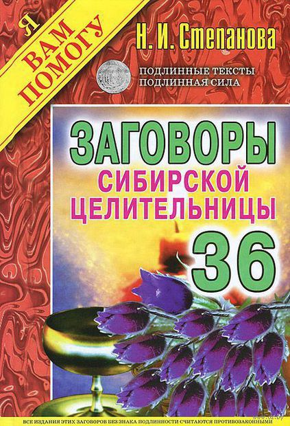 Заговоры сибирской целительницы - 36. Наталья Степанова