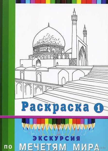 Экскурсия по мечетям мира. Раскраска