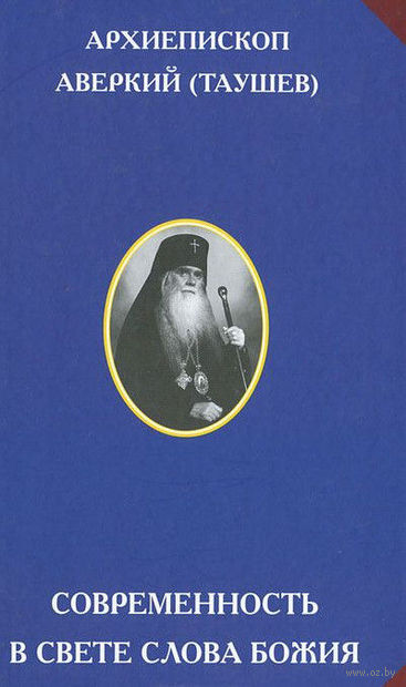 Современность в свете Слова Божия. Аверкий Архиепископ Таушев