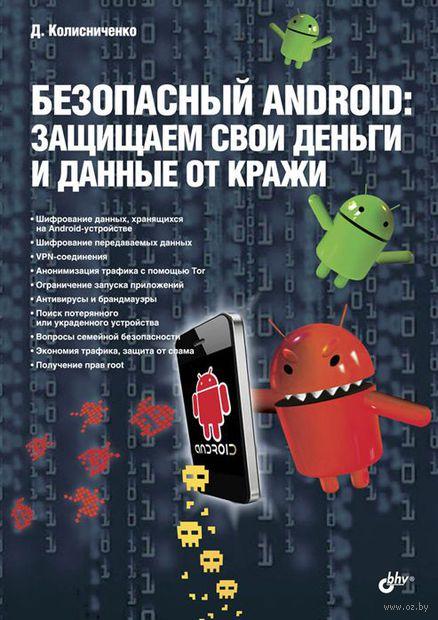 Безопасный Android: защищаем свои деньги и данные от кражи. Денис Колисниченко