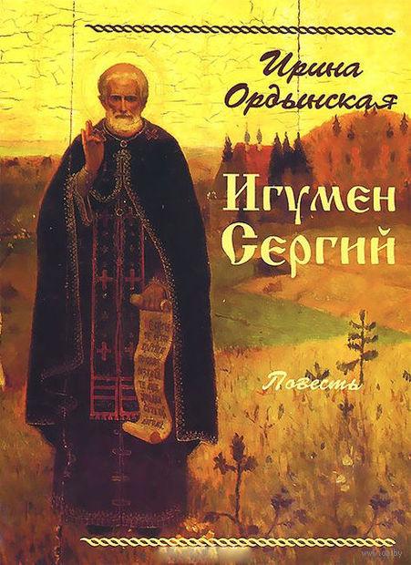 Игумен Сергий. Ирина Ордынская