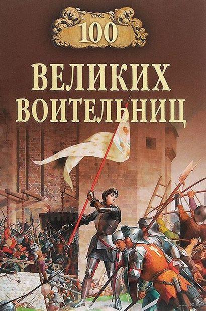 100 великих воительниц. Сергей Нечаев