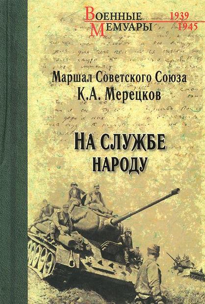 На службе народу. Кирилл Мерецков