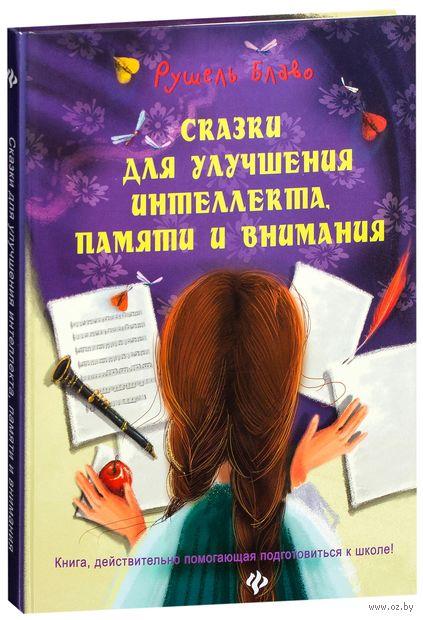 Сказки для улучшения интеллекта, памяти и внимания. Книга, дейстаительно помогающая подготовиться к школе! — фото, картинка