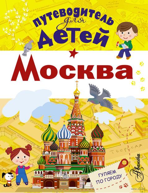 Путеводитель для детей. Москва. Александра Клюкина