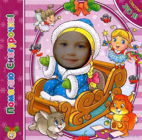 Смотри! Это я! Помогаю Снегурочке! — фото, картинка