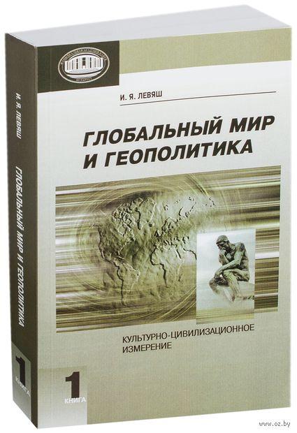 Глобальный мир и геополитика. Культурно-цивилизационное измерение. Книга 1 — фото, картинка