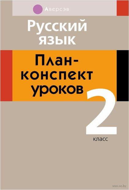 Русский язык. План-конспект уроков. 2 класс — фото, картинка