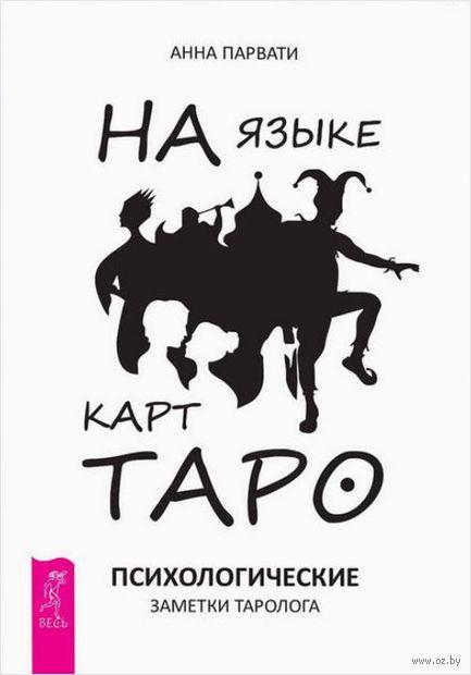 На языке карт Таро. Психологические заметки таролога — фото, картинка